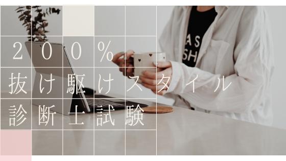 200%抜け駆けスタイル 診断士試験