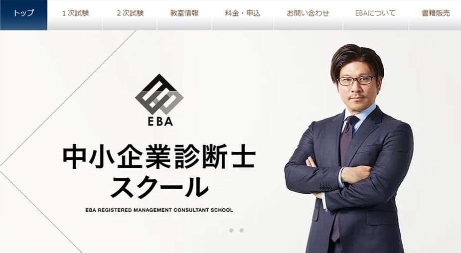 【勝手にレビュー】EBA中小企業診断士スクール