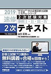 【2次口コミの元ネタ】TBC2次集中DVD通信講座+速修2次テキスト