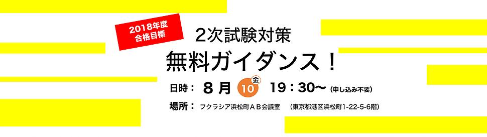 【EBA】8/10(金)2次対策無料ガイダンス~通学クラス募集枠は60名