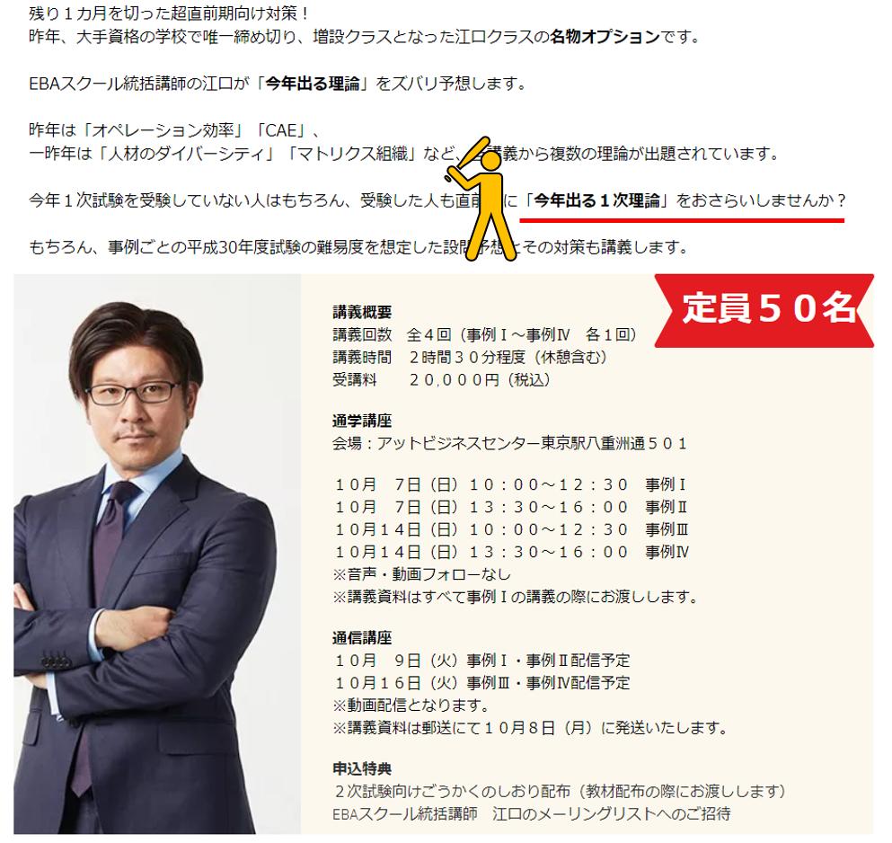 【EBA~ステマというか広告】10/7, 14 最終オプション 定員50名 20,000円