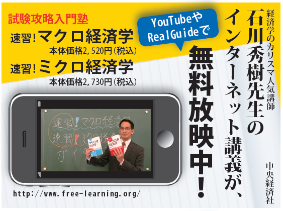 【経済(予習)】「石川の経済」~日常会話で実感に訴えるわかりやすさ