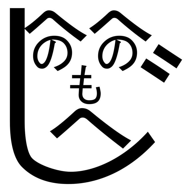 【コラムの読み書き】ブログのコラム化。変化でイタダキ