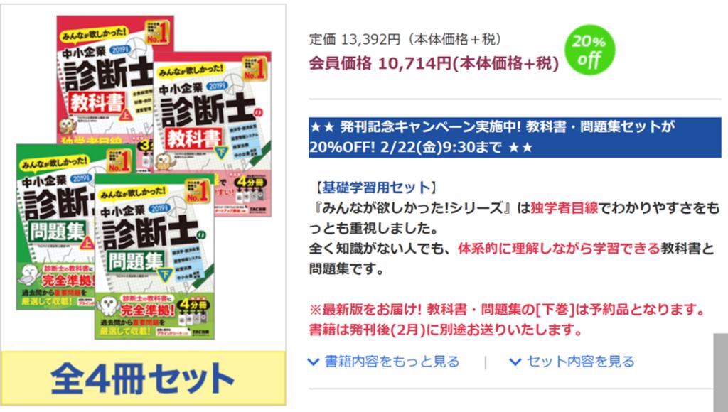 【(TAC新作)みんなが欲しかった】4巻セット10,000円ちょいで「1次」合格?