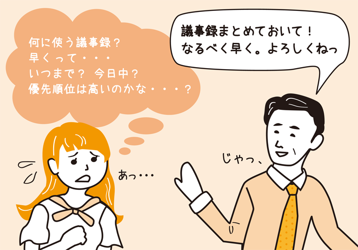 【ズレズレなざんねん答案】オジサン同士のディスカッションによるミスコミュニケーション