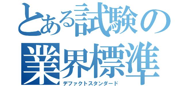 とある試験の業界標準【デファ・スタ】