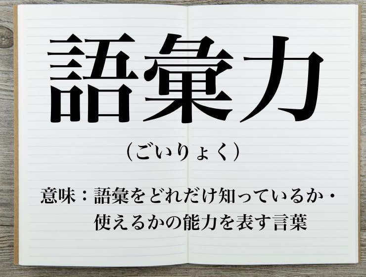 試験委員のオトウサン好みのカタカナ語【ギョーカイ用語辞典】(前)