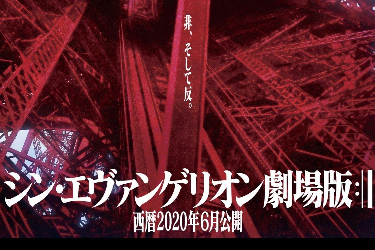 2020年6月、エヴァシリーズの最終第4作が劇場公開【今日の都市伝説】