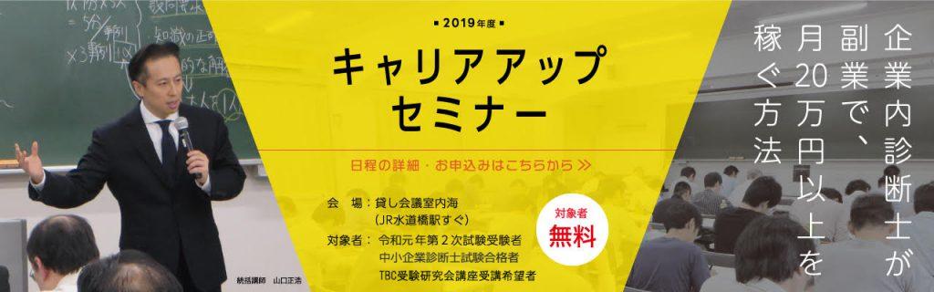 【H24~R1設問解釈トレーニング(Ⅰ)】具体→抽象→具体(by TBC)