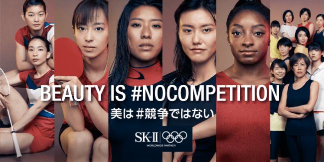 【経験者カンファ8名枠募集中】美は#競争ではない:SK-Ⅱ(設問解釈研究会2)