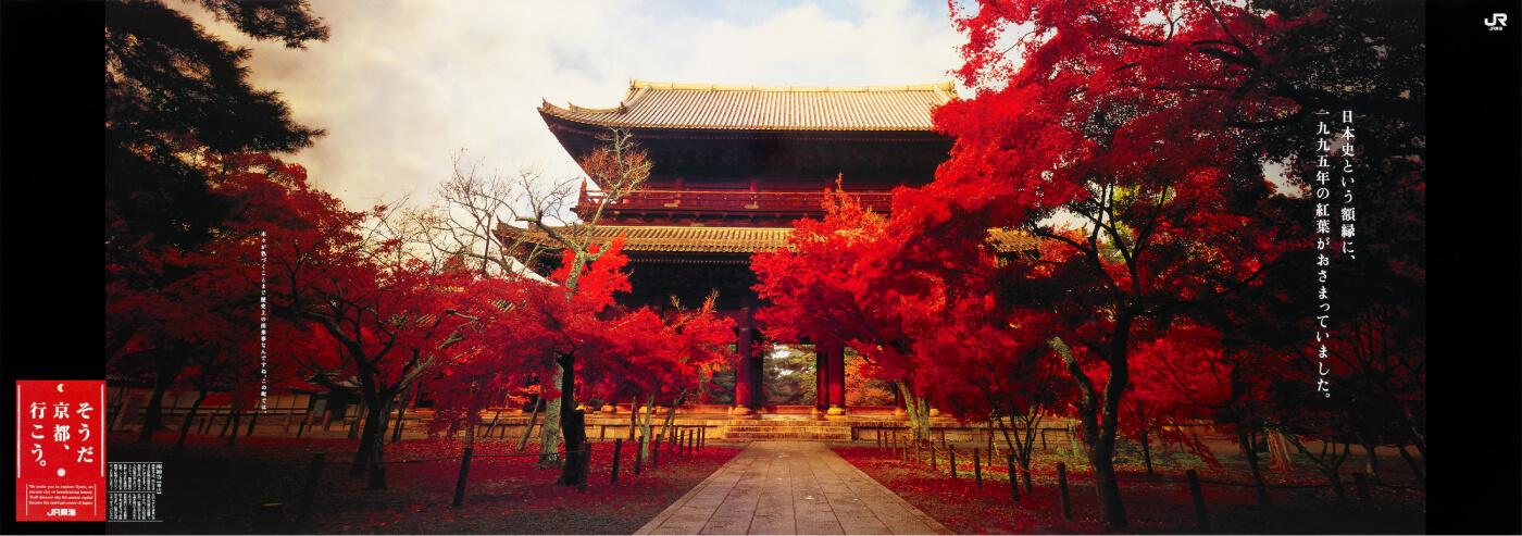 そうだ 京都、行こう【京の紅葉ベスト3】
