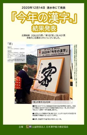 【2020年年忘れ】今年の漢字「密」、流行語、新語大賞