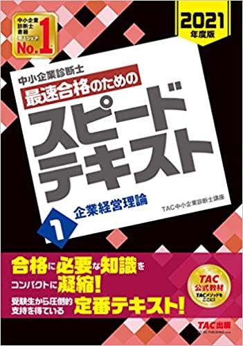 【3年ふりだし組】レイヤー&口述試験で振り返る、「1次」スピテキ(Ⅰ)