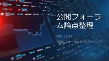 【アフターコロナのゲームチェンジャー】1/15(金)公開フォーラム結果速報