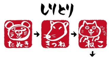 尻取りゲームで語彙力UP【戦略論:③述語(結論あべこべ)】