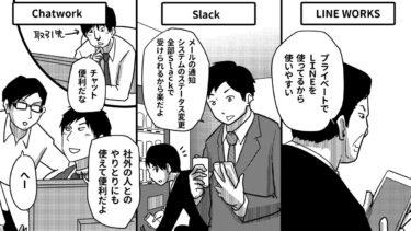 【新プラットフォームSlack】デジタルシフトのスマート学習