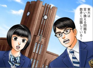 「事例Ⅳ」でも言いカエル【マンガ読み書き力3/4】