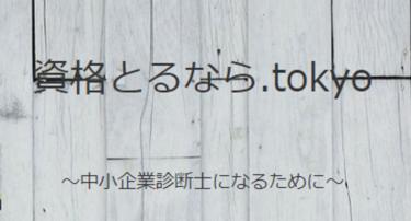 資格とるなら.tokyo【生産管理:②目的語】