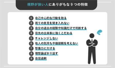 【法務:②目的語】視野を狭める⇔広げるどちらに2択?