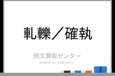 【組織論:⑤長文の因→果】要らない3要素100字