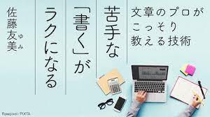 【イマ知りたい国語の強化】祝14発売:悪文の原因と直し方